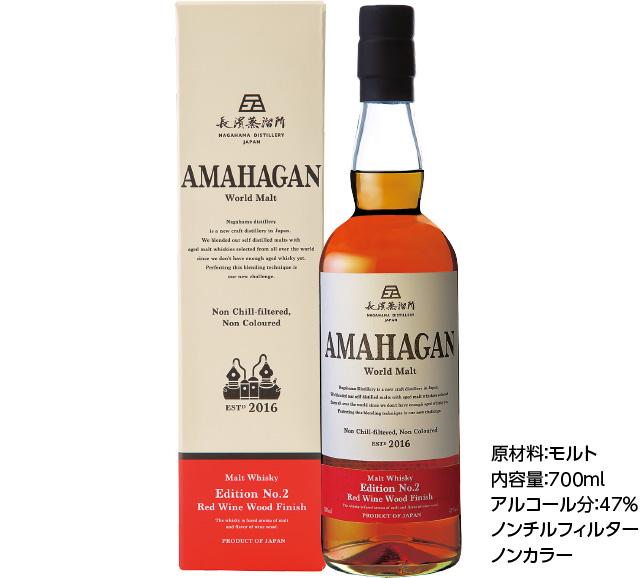 amahagan-ed2_bottle2