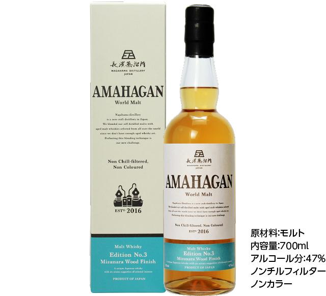 amahagan-ed3_bottle