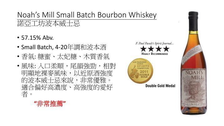 Willett品牌介紹 - Whisky Fair_06