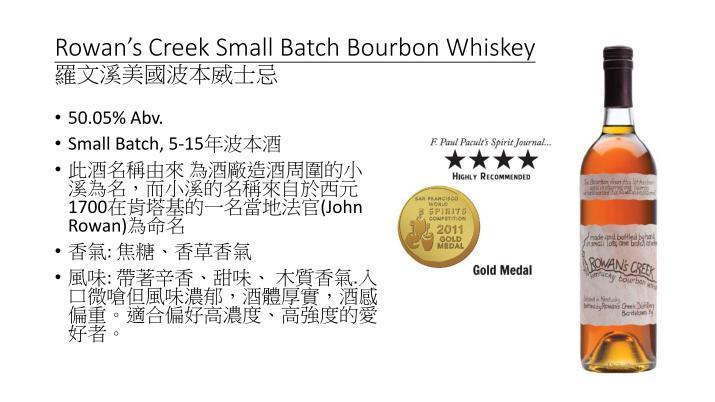 Willett品牌介紹 - Whisky Fair_07