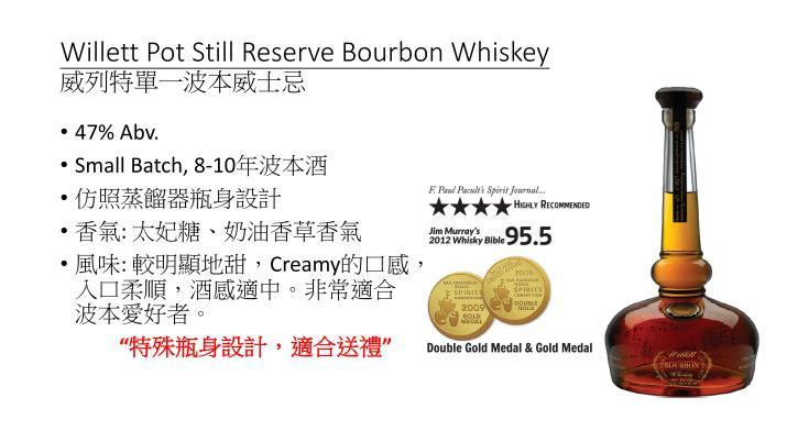 Willett品牌介紹 - Whisky Fair_08